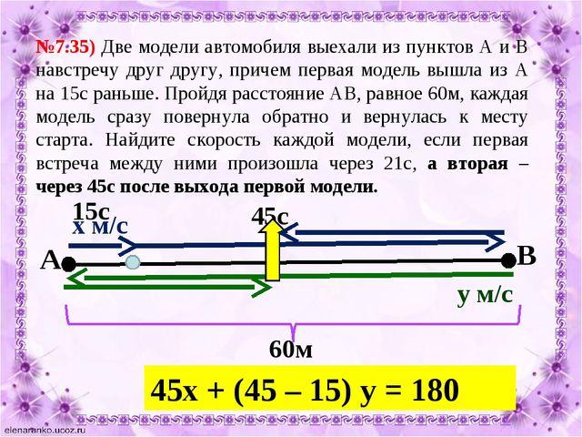 №7.35) Две модели автомобиля выехали из пунктов А и В навстречу друг другу, п...