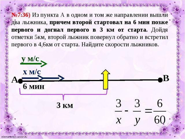 №7.36) Из пункта А в одном и том же направлении вышли два лыжника, причем вто...