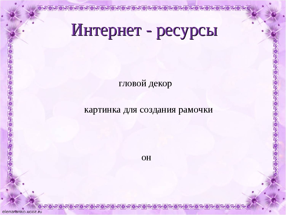 Интернет - ресурсы http://img-fotki.yandex.ru/get/5626/39663434.335/0_84d57_3...