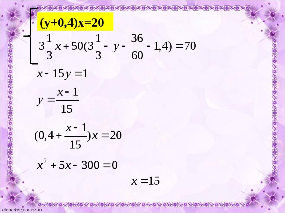 (у+0,4)х=20