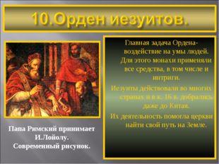 Главная задача Ордена-воздействие на умы людей. Для этого монахи применяли вс