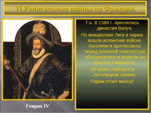 Генрих Наваррский вы-нужден был принять католичество,но вско ре бежал,и возгл