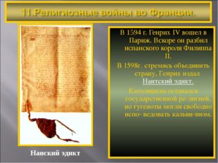 В 1594 г. Генрих IV вошел в Париж. Вскоре он разбил испанского короля Филиппа
