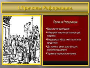 Идеи Возрождения при-вели к падению авто-ритета церкви-невеже-ство большей ча