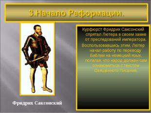 В 1520 Г. Папа отлучил Лютера от церкви, но студенты Лютера сож гли папскую г