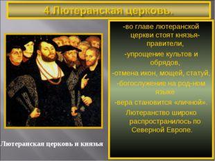 Последователи Люте-ра-лютеране создали свою церковь на при- нципах: -церковь