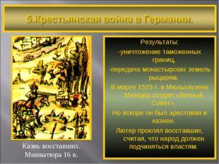 Они требовали отмены десятины,выборности священников,передачу крестьянам земл