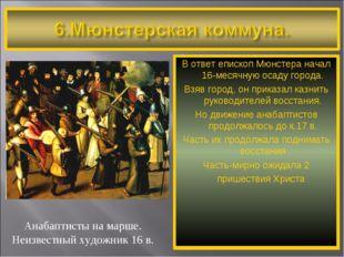 Лидеры Народной Ре-формации объявили и Лютера и Папу ан-тихристами. В 1534 г.