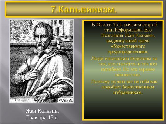 В 40-х гг. 15 в. начался второй этап Реформации. Его Возглавил Жан Кальвин, в...