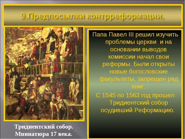 Против реформации выс тупила церковь, объя-вившая протестантов еретиками. Но...