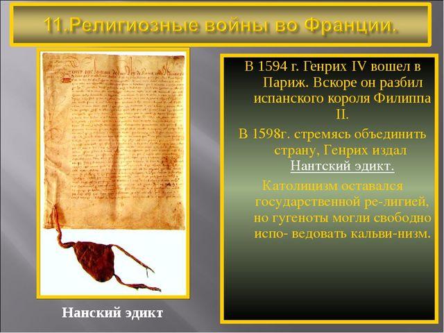 В 1594 г. Генрих IV вошел в Париж. Вскоре он разбил испанского короля Филиппа...