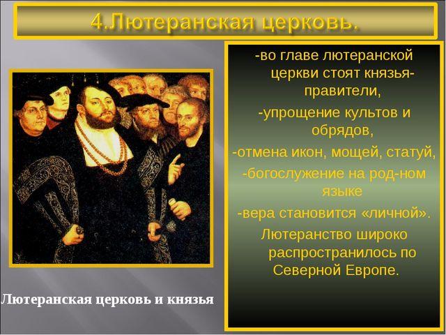 Последователи Люте-ра-лютеране создали свою церковь на при- нципах: -церковь...