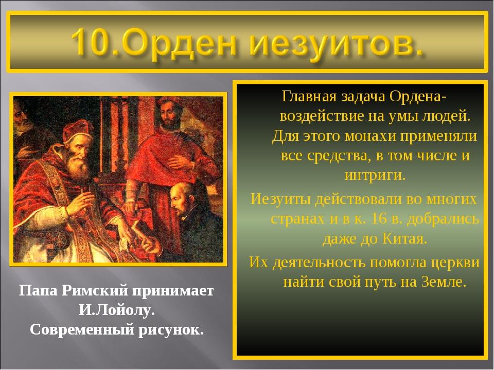 Главная задача Ордена-воздействие на умы людей. Для этого монахи применяли вс...