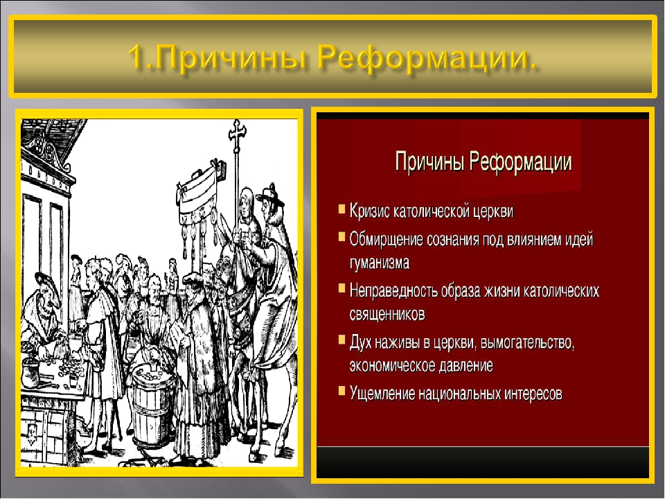 Идеи Возрождения при-вели к падению авто-ритета церкви-невеже-ство большей ча...