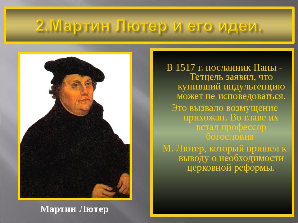 В 1517 г. посланник Папы - Тетцель заявил, что купивший индульгенцию может н...