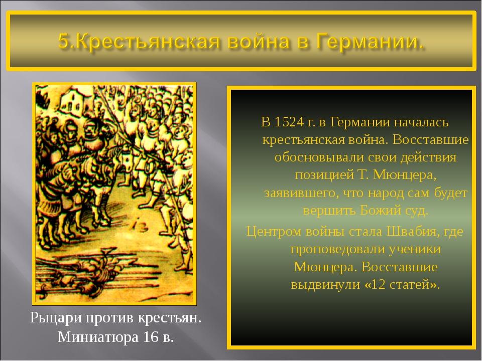 В 1524 г. в Германии началась крестьянская война. Восставшие обосновывали св...