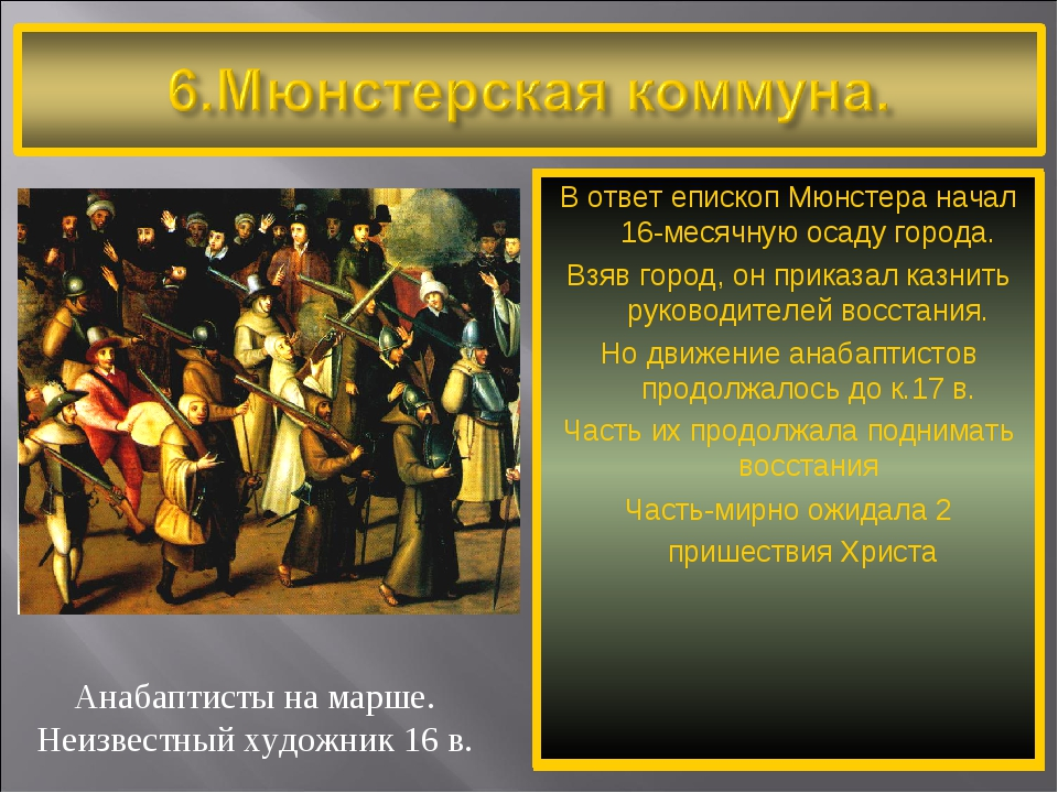 Лидеры Народной Ре-формации объявили и Лютера и Папу ан-тихристами. В 1534 г....