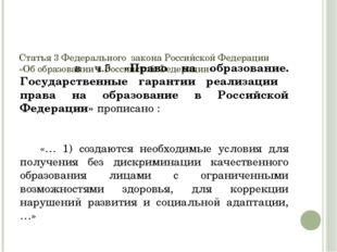 Статья 3 Федерального закона Российской Федерации «Об образовании в Российск