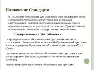 Назначение Стандарта ФГОС общего образования для учащихся с ОВЗ представляет