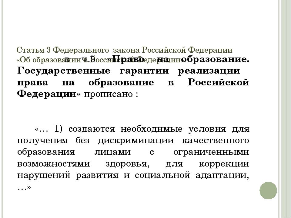 Статья 3 Федерального закона Российской Федерации «Об образовании в Российск...