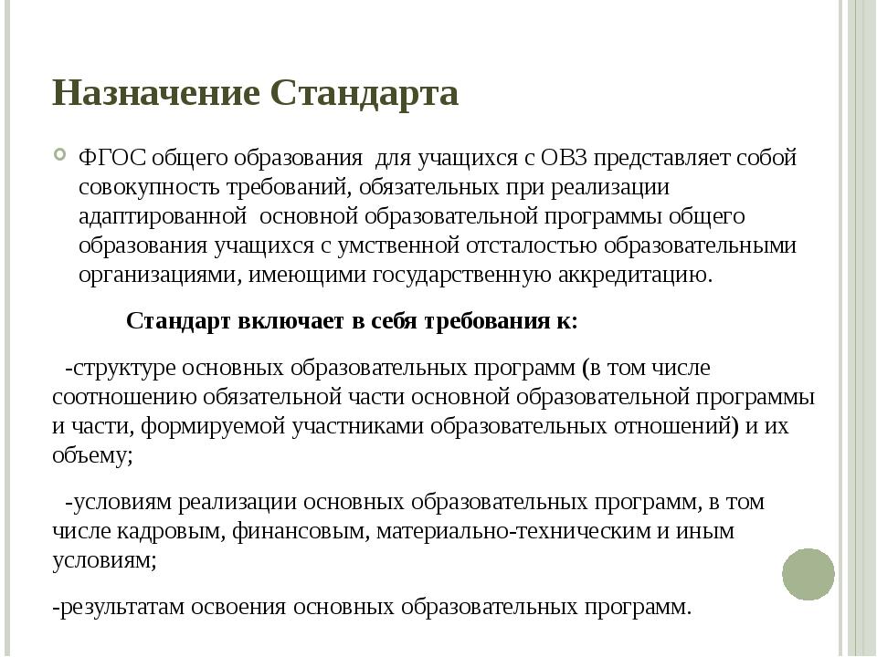 Назначение Стандарта ФГОС общего образования для учащихся с ОВЗ представляет...