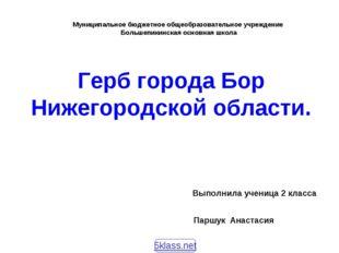 Герб города Бор Нижегородской области. Выполнила ученица 2 класса Паршук Ана