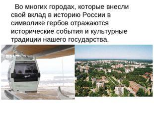 Во многих городах, которые внесли свой вклад в историю России в символике ге