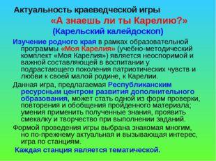 Актуальность краеведческой игры «А знаешь ли ты Карелию?» (Карельский калейдо