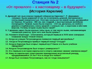 Станция № 2 «От прошлого – к настоящему – в будущее!» (История Карелии) 8. Др