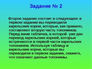 Задание № 2 Второе задание состоит в следующем: в первом задании вы переводил