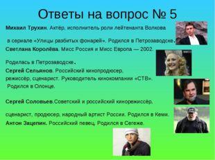 Ответы на вопрос № 5 Михаил Трухин. Актёр, исполнитель роли лейтенанта Волков