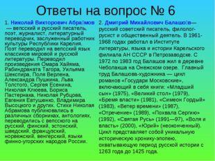 Ответы на вопрос № 6 1. Николай Викторович Абра́мов — вепсский и русский пис