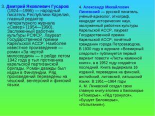 3. Дмитрий Яковлевич Гусаров (1924—1995)— народный писатель Республики Карел