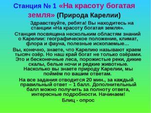 Станция № 1 «На красоту богатая земля» (Природа Карелии) Здравствуйте, ребята