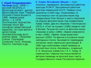 5. Юрий Владимирович Ли́нник (род. 1944)— русский писатель и философ-космис