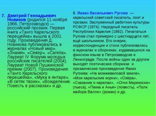 7. Дмитрий Геннадьевич Новиков (родился 11 ноября 1966, Петрозаводск)— росс