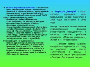 9. Та́йсто Карлович Су́мманен— советский поэт, переводчик, критик, писавший