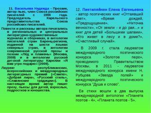 11. Васильева Надежда - Прозаик, автор пьес, член Союза российских писателей