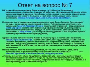 Ответ на вопрос № 7 В России «Калевала» издана была впервые в 1933 году в Ле