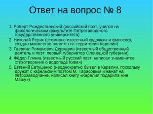 Ответ на вопрос № 8 1. Роберт Рождественский (российский поэт, учился на фило
