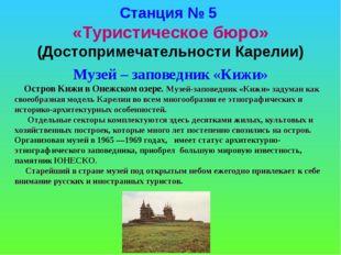 Станция № 5 «Туристическое бюро» (Достопримечательности Карелии) Музей – запо