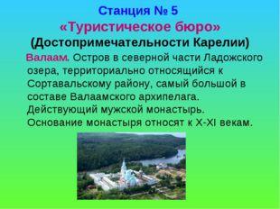 Станция № 5 «Туристическое бюро» (Достопримечательности Карелии) Валаам. Остр
