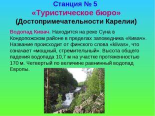 Станция № 5 «Туристическое бюро» (Достопримечательности Карелии) Водопад Кива
