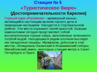 Станция № 5 «Туристическое бюро» (Достопримечательности Карелии) Горный парк