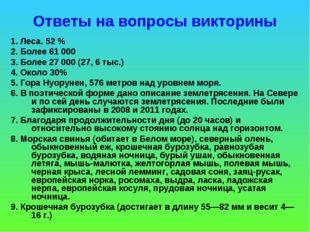 Ответы на вопросы викторины 1. Леса. 52 % 2. Более 61 000 3. Более 27000 (27
