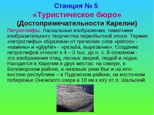 Станция № 5 «Туристическое бюро» (Достопримечательности Карелии) Петроглифы.