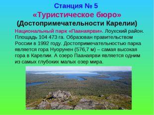 Станция № 5 «Туристическое бюро» (Достопримечательности Карелии) Национальный
