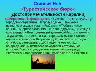 Станция № 5 «Туристическое бюро» (Достопримечательности Карелии) Набережная П