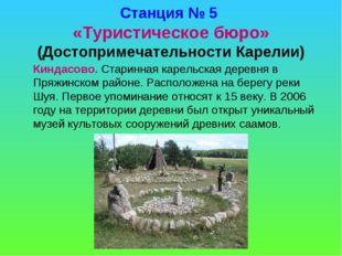 Станция № 5 «Туристическое бюро» (Достопримечательности Карелии) Киндасово. С