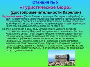 Станция № 5 «Туристическое бюро» (Достопримечательности Карелии) Варашев каме